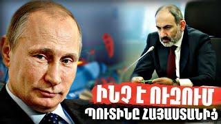 Ահա թե Ինչ է ուզում Մոսկվան Հայաստանից․ Պուտինին անակնկալ է սպասվում