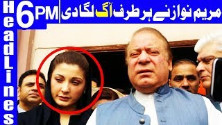 No chance of corruption in our cases -  Maryam Nawaz - Headlines 6 PM - 24 April 2018   Dunya News