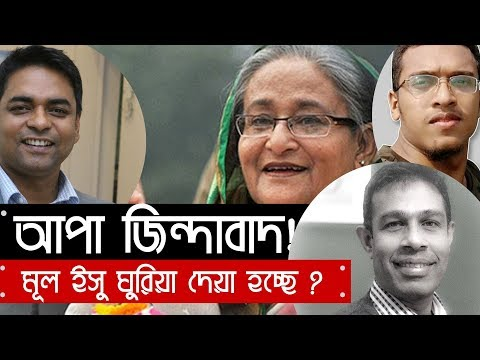Sheikh Hasina Zindabad! BUET PROBLEM OVER? #BanglaInfoTube #ShahedAlamReport
