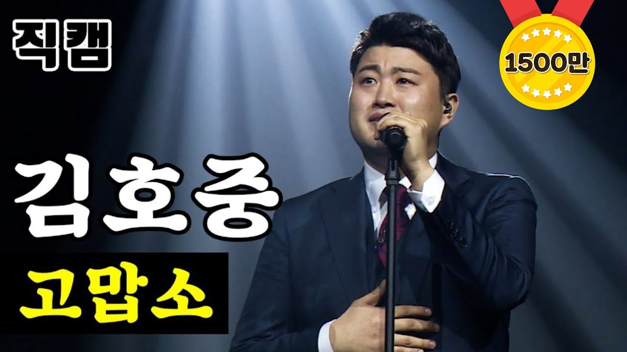 【풀버전】 김호중 - 고맙소 🔥미스터트롯 결승전🔥