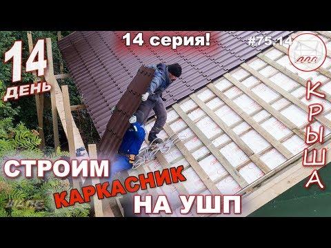 Как поднять металлочерепицу на крышу одному человеку
