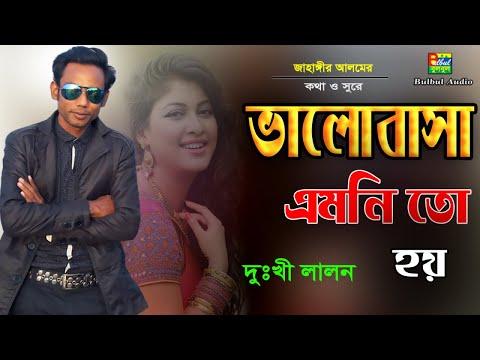 Dukhi Lalon - Valobasha Emone To Hoy / Bangla Song / Bulbul Audio / New Bangla Music Video 2018