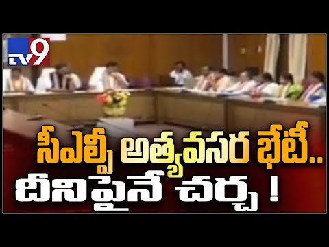 T Congress CLP emergency meeting to begin shortly || TRS operation Akarsh - TV9 Mp3