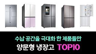 양문형 냉장고 추천 가격 비교 인기제품 리뷰 순위 TO…