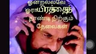 Ellorukum nalla kaalam undu | Tamil whatsapp status| எல்லோருக்கும் நல்ல காலம் உண்டு | K.J.Jesudas