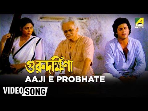 Aaji E Probhate | Guru Dakshina | Bengali Movie Song | Tapas Paul