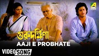 Aaji E Probhate   Guru Dakshina   Bengali Movie Song   Tapas Paul