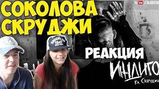 Дана Соколова feat  Скруджи - Индиго КЛИП 2017 | Иностранцы и русские слушают и смотрят музыку