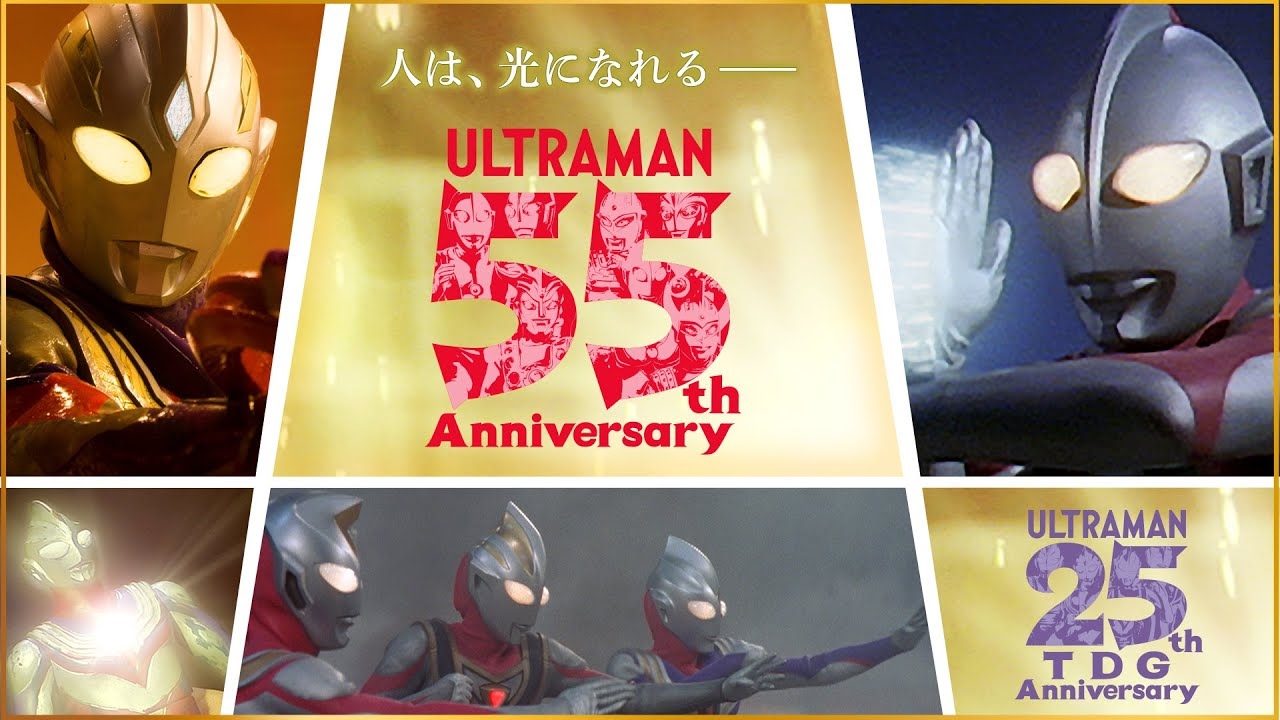 Ultraman 55th Anniversary & TDG 25th Anniversary Promotional Video 2