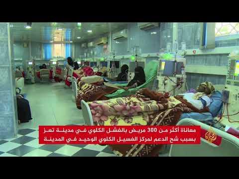خمسة آلاف يمني مصابون بالفشل الكلوي والصليب الأحمر يحذر  - نشر قبل 3 ساعة