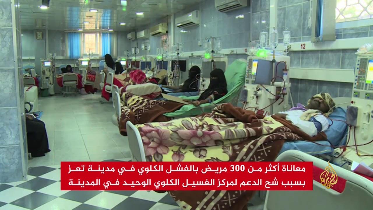الجزيرة:خمسة آلاف يمني مصابون بالفشل الكلوي والصليب الأحمر يحذر