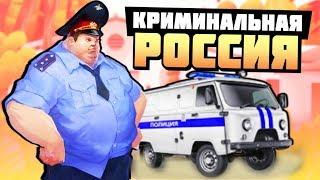 МЕНТОВСКОЙ БЕСПРЕДЕЛ В ГОРОДЕ МУХОСРАНСК! - GTA: КРИМИНАЛЬНАЯ РОССИЯ ( RPBOX )