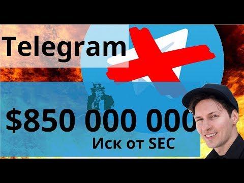 Биткоин адское давление Телеграм (TON, Gramm) иск от SEC $850 000 000