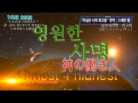 10 月25日 神の働き人   영원한 사명