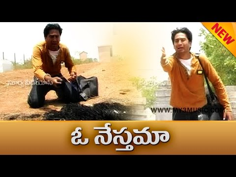 Most Popular Telugu Folk Songs - O Nesthama | Janapada Geethalu | Folk Video Songs
