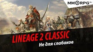 Lineage 2 Classic: Не для слабаков. Обзор