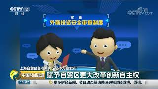 [中国财经报道]上海自贸区临港新片区总体方案发布 赋予自贸区更大改革创新自主权| CCTV财经