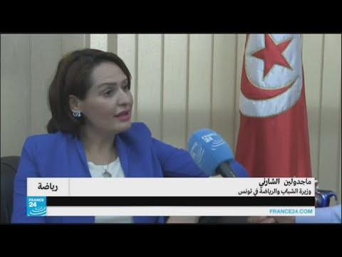 وزيرة الشباب والرياضة في تونس تتحدث عن المشاريع المستقبلية  - 17:22-2017 / 7 / 20