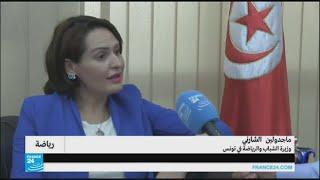 وزيرة الشباب والرياضة في تونس تتحدث عن المشاريع المستقبلية