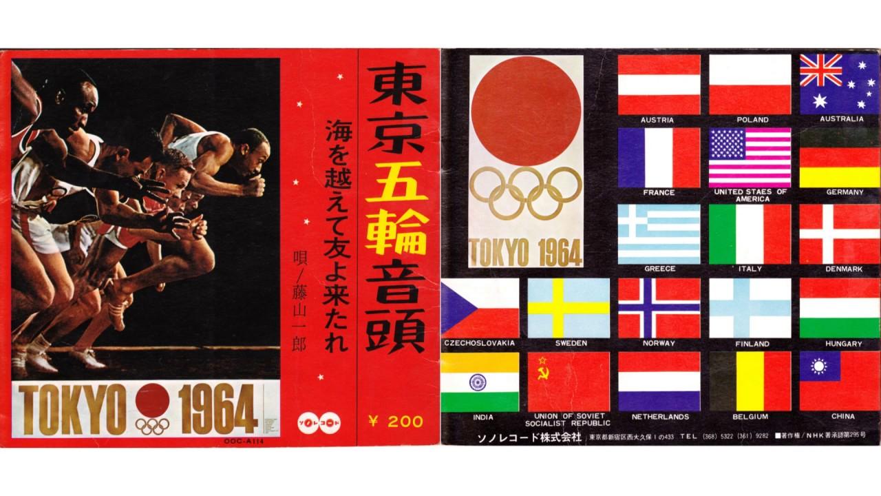 1964 「東京五輪音頭」 藤山一郎 - YouTube
