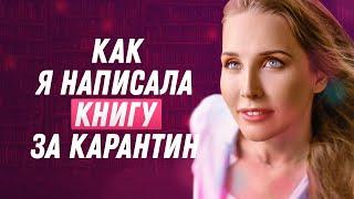 Как написать книгу Сбылась мечта советы Милы Левчук