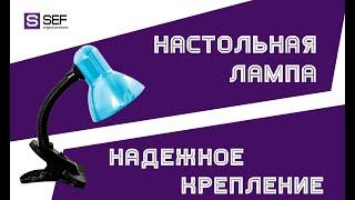 Обзор настольной лампы-прищепки Отличный вариант для рабочего или учебного стола - SEF5.com.ua