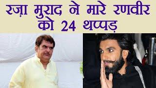 Ranveer Singh SLAPPED 24 times by Raza Murad at Padmavati SETS; Here's Why | FilmiBeat