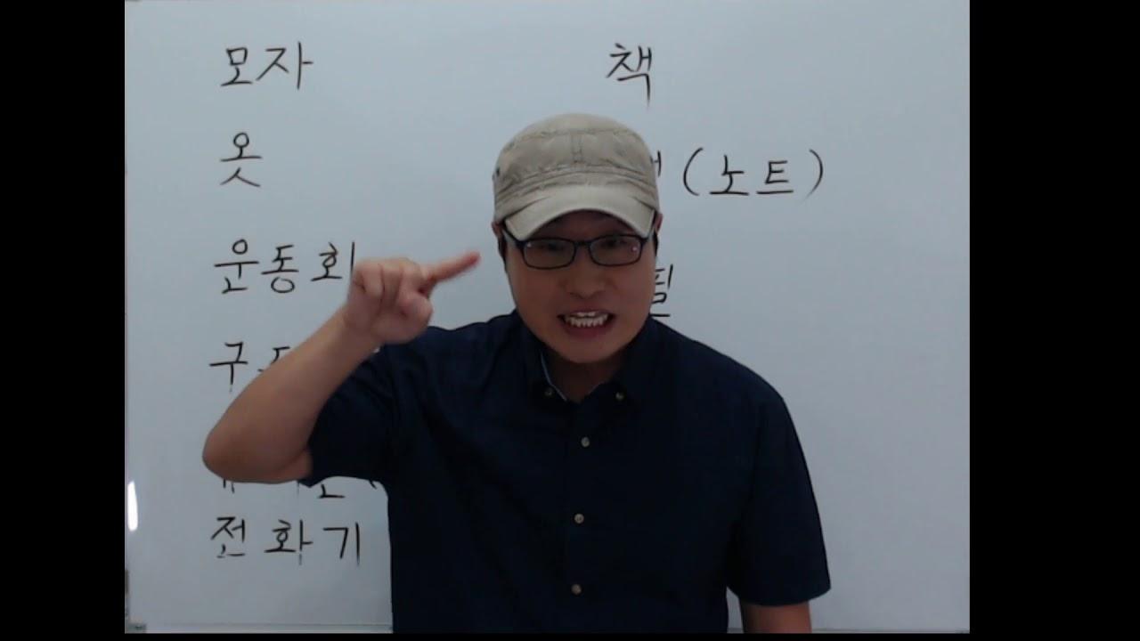 金老師的韓國語 1-3 學習韓文 文法 (1~2 復習,背單詞) - YouTube