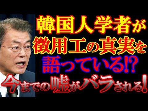 韓国のソウル大学名誉教授が、史実を元に徴用工の嘘を語っていました。