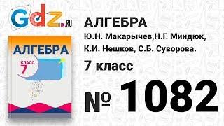№ 1082- Алгебра 7 класс Макарычев