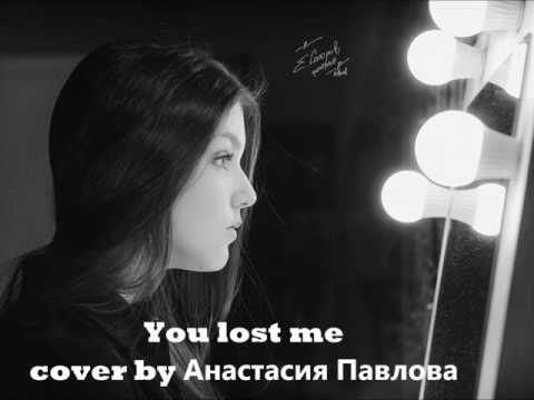 You lost me ( Christina Aguilera cover by Анастасия Павлова)