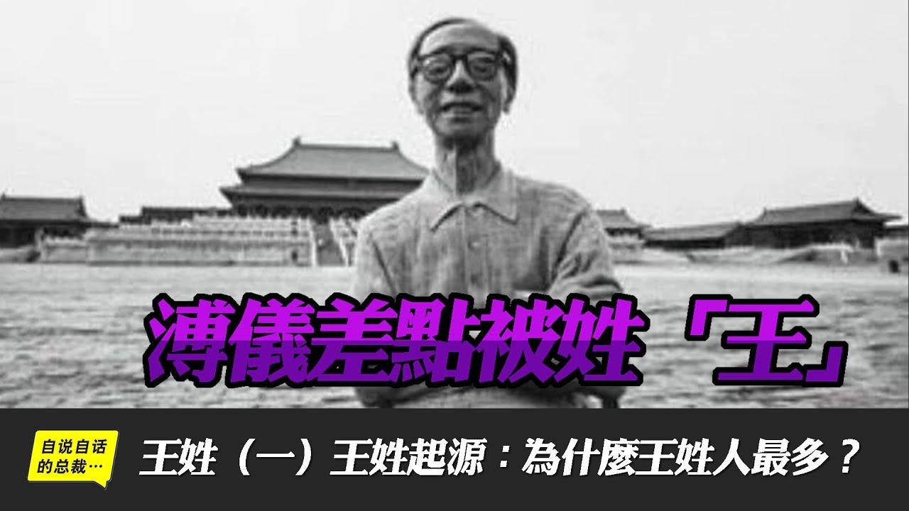 王姓(一)溥儀差點被姓「王」……   王姓起源:為什麼王是第一大姓? 自說自話的總裁
