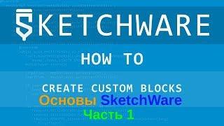 Основы программирования -} Обучение SketchWare на русском 1 часть