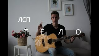Download Ваня, научи! ЛСП - ТЕЛО разбор на гитаре. ТАБЫ. Как играть. Аккорды. Фингерстайл Mp3 and Videos