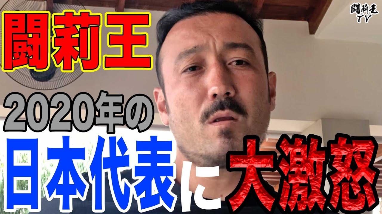 ◆悲報◆闘莉王さんが日本代表の海外組に激おこです!「(クラブで)活躍してねーしベンチにも入ってないし!」