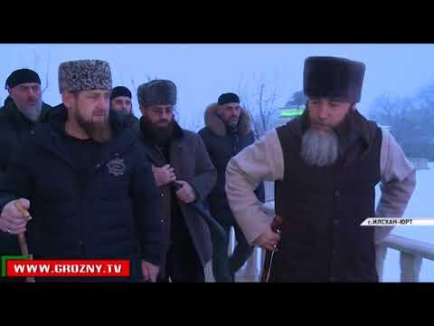 Рамзан Кадыров побывал родовом селении  Кунта-Хаджи Кишиева Илсхан-Юрте