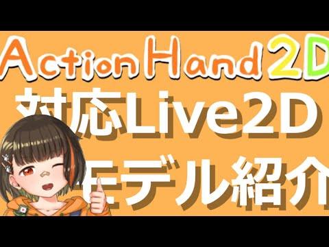 腕が動く!ActionHand2D対応 Live2Dモデル紹介!