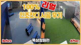 송파연세요양병원 옥상정원 인조잔디시공 모든매트그린