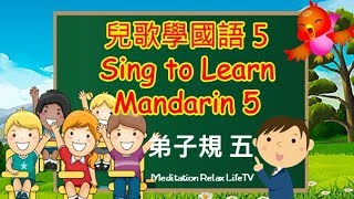 【Sing to Learn Mandarin】兒歌學國語 弟子規5 汎愛衆   學習國語, 培育寶宝成為聰明、孝順、有品德的好孩子  唱歌學普通話   學中文 Learn Chinese