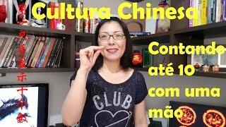 Cultura Chinesa - Usando uma mão para mostrar dez números (用一只手显示十个数)