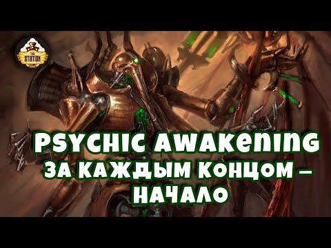 ЗА КАЖДЫМ КОНЦОМ — НАЧАЛО | Книга Pariah | Psychic Awakening Story