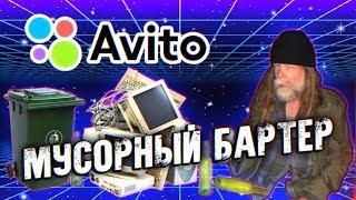 Мусорный Бартер - Приключения с АВИТО