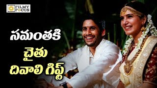 Samantha best gift from naga chaitanya on diwali festival - filmyfocus.com