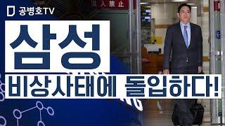 삼성, 비상사태에 돌입하다! [공병호TV]