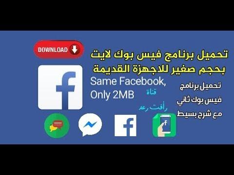 تحميل facebook lite