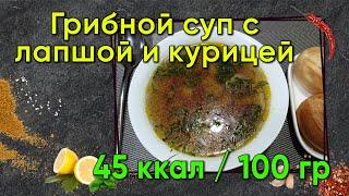 Грибной суп с лапшой и курицей ППшный супчик в мультиварке