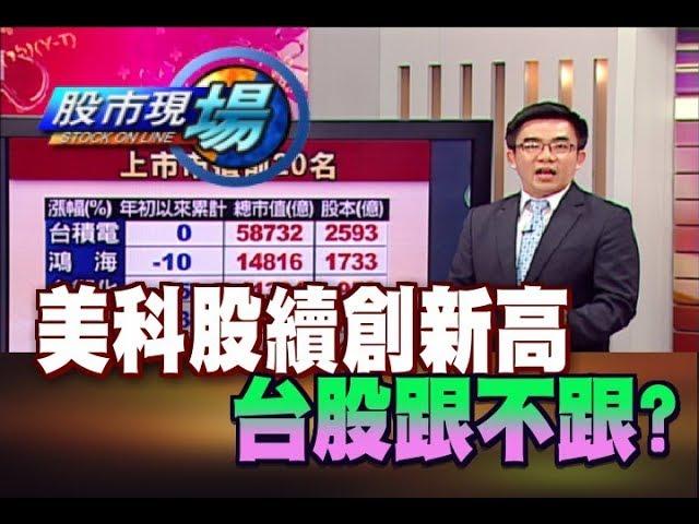股市現場*鄭明娟20180618-4【美科股續創新高 台股跟不跟?】(呂漢威)