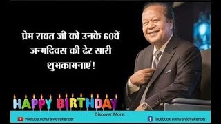 Prem Rawat Maharajji Birthday