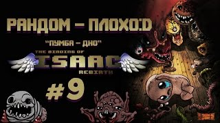 The Binding of Isaac: Rebirth #9: Рандом - плохо