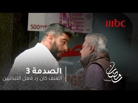 الصدمة - العنف كان رد فعل اللبنانيين على الأب